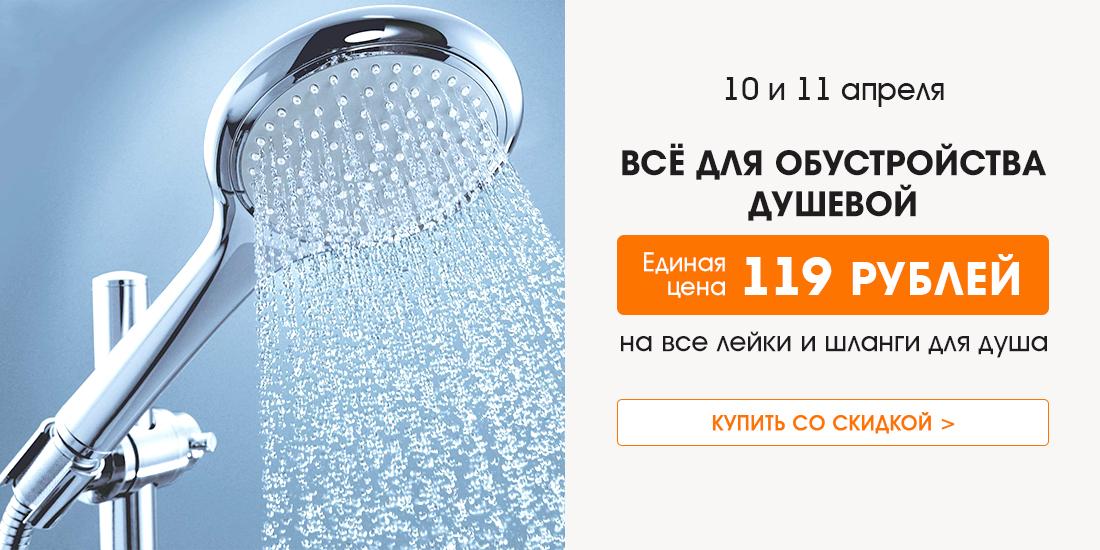 РОЗН/ИМ Только два дня! Все лейки и шланги по 119 рублей