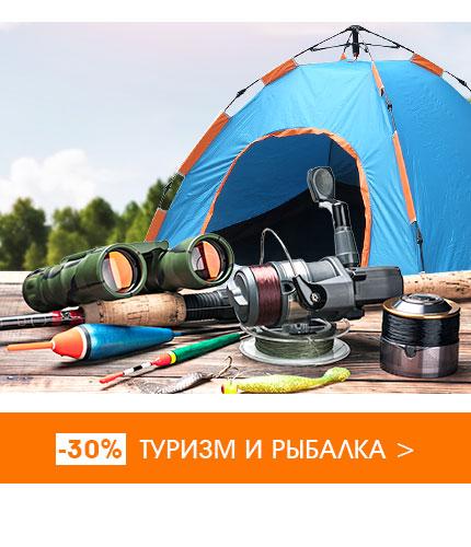 Туризм и рыбалка 30%
