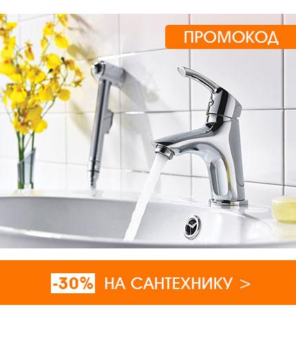 Промокод сантехника 30%