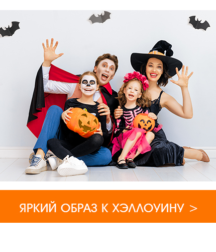 Хэллоуин 2020