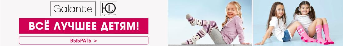 Колготки, носки, белье для детей