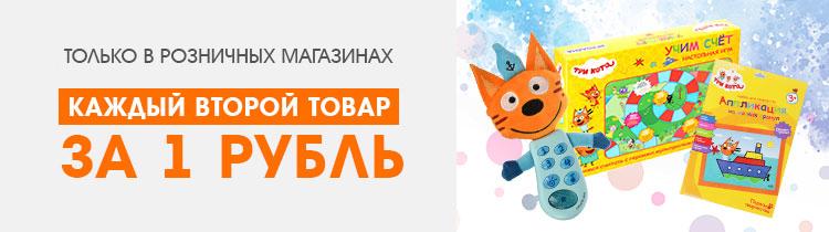 "Второй товар бренда ""Три кота"" за 1 руб. в магазинах Галамарт"