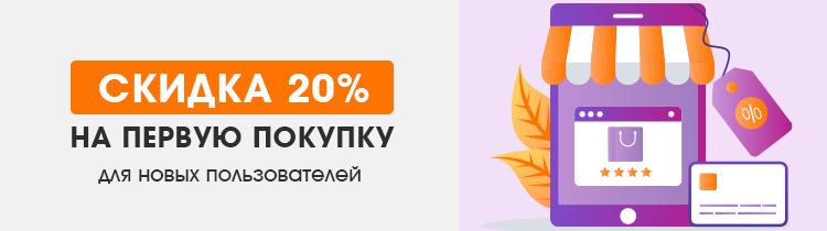 Скидка 20% на первую покупку для новых пользователей
