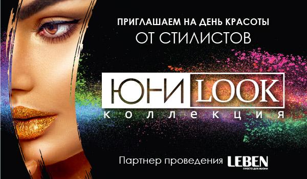 «ЮниLook» устроит в Екатеринбурге дни красоты