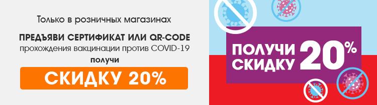 Скидка 20% по сертификату или QR-Code для прошедших вакцинацию
