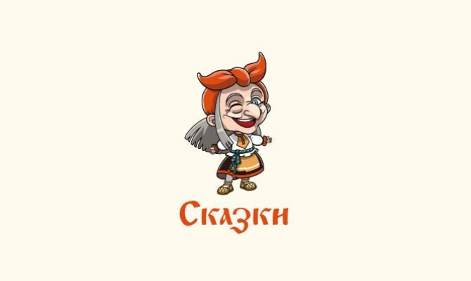 ГалаСказки