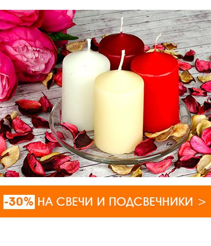 30% на свечи 14-27 октября