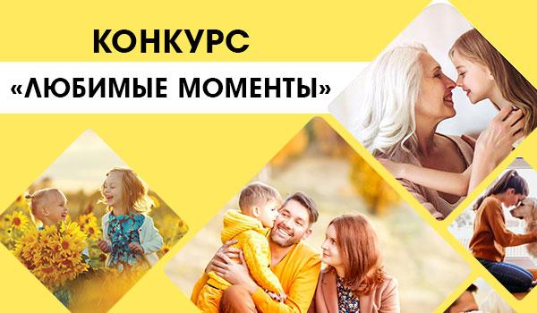 Определены победители конкурса «Любимые моменты»