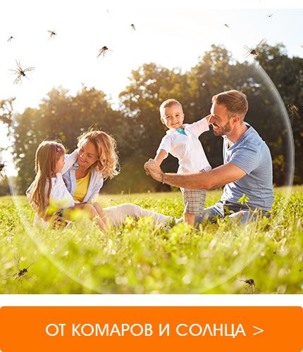 Лучшие средства защиты от комаров и солнца