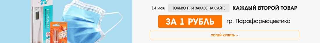 Второй за рубль: на все товары гр. Парафармацевтика
