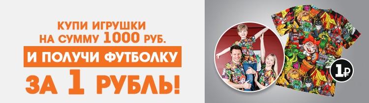 Купи игрушки на 1 000 рублей и получи футболку всего за 1 руб. в Галамарте