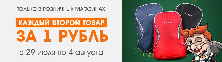 Акция второй товар за 1 руб. на рюкзак в розничных магазинах Галамарт