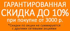 Скидка от 3000 рублей