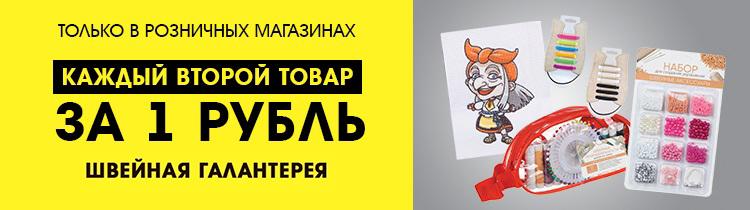 Второй товар за 1 рубль: швейная галантерея