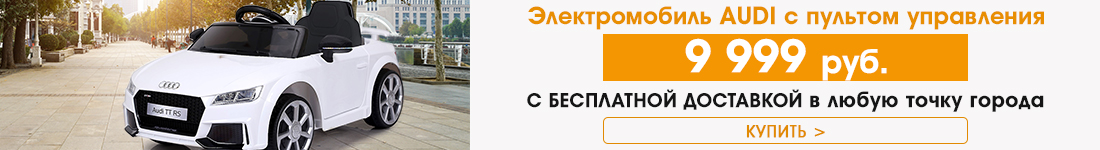 Электромобиль за 9999 руб.