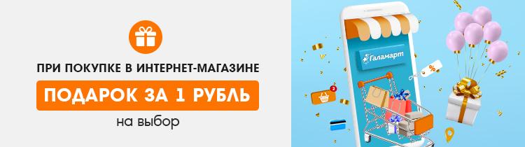 При покупке в интернет-магазине - подарок за 1 рубль на выбор