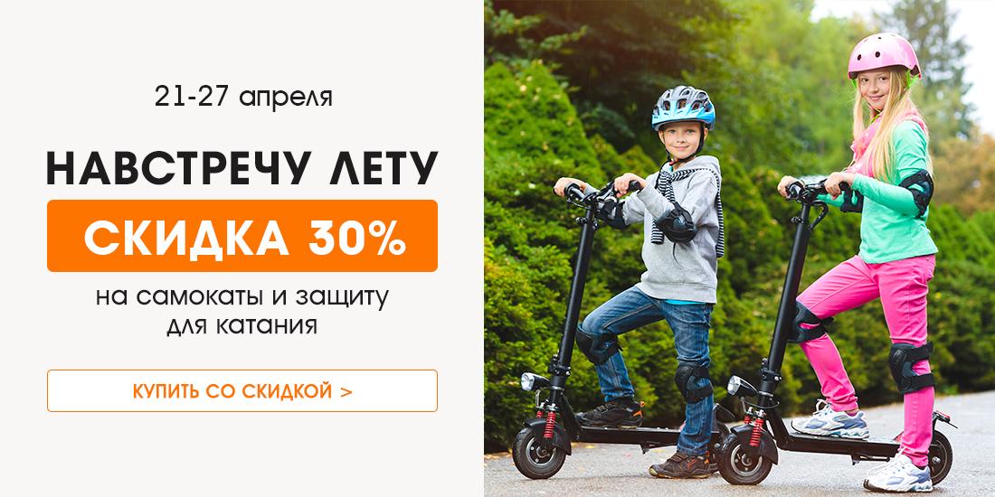 Самокаты 30% 21-27 апреля ИМ + РОЗНИЦА