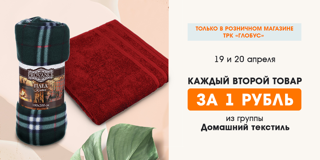 Второй товар за 1 руб. на Домашний текстиль в ТРК Глобус