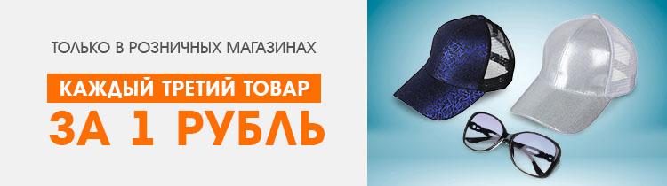 Третий товар за 1 рубль на зонты, головные уборы, солнцезащитные очки