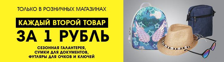 Второй товар за 1 рубль: сезонная галантерея и сумки