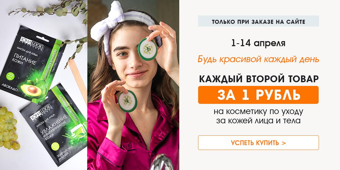 ИМ Второй товар из уходовой косметики за 1 рубль