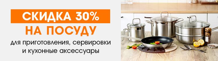 30% на всю посуду в Галамарте