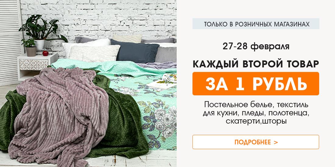 Второй товар за 1 рубль из гр. Домашний текстиль