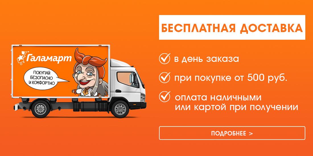 Бесплатная доставка Екатеринбург