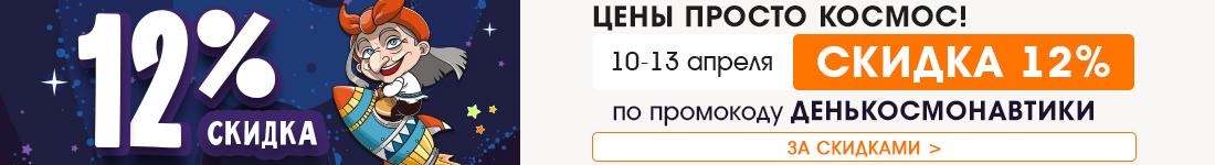 РОЗН/ИМ Космические скидки по промокоду!