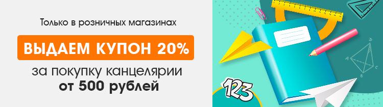 Выдаем купон на скидку 20% за покупку канцелярии от 500 рублей