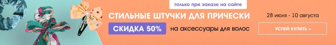 Скидка 50% на аксессуары для волос