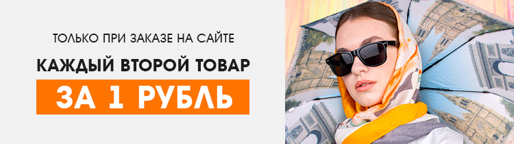 Второй за 1 рубль на сезонную галантерею