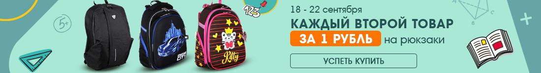 Второй товар за 1 рубль на рюкзаки