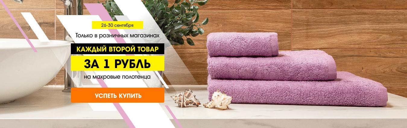Второй за рубль на махровые полотенца