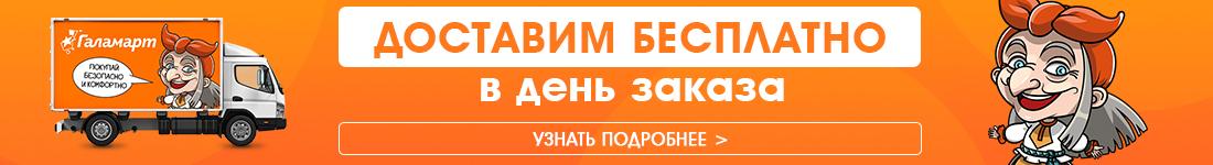 Беспл. доставка в день заказа 13 городов