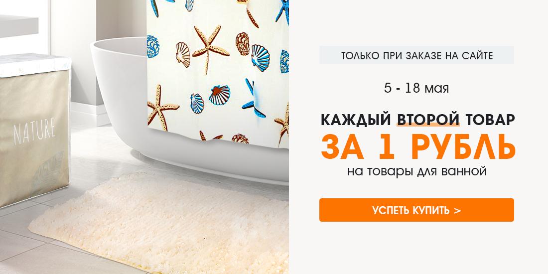 Второй за 1 рубль на товары для ванной