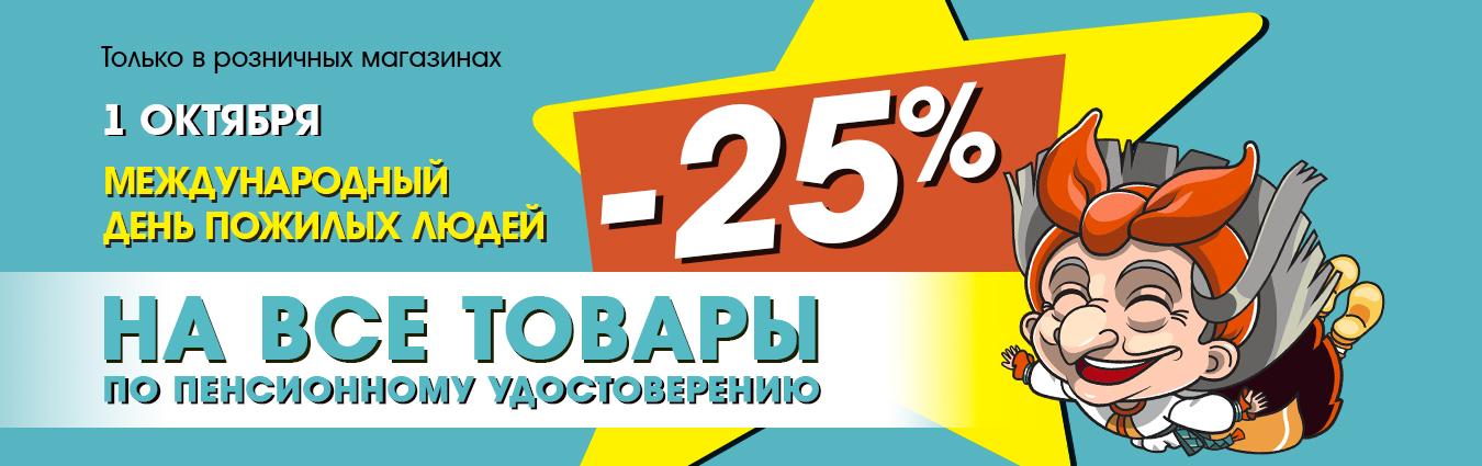 Скидка 25% в международный день пожилых людей
