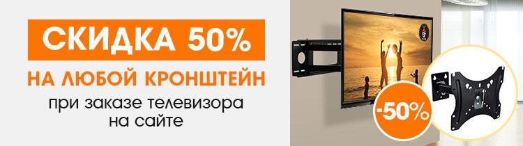 Акция 50% на кронштейны при покупке телевизора в Галамарте
