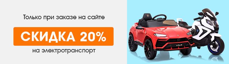 Скидка 20% на электротранспорт