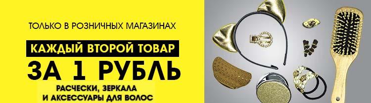 Второй за рубль на расчески, зеркала и аксессуары для волос в Галамарте