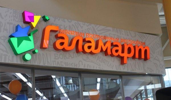 Скоро! Праздничное открытие «Галамарта» в Нижневартовске