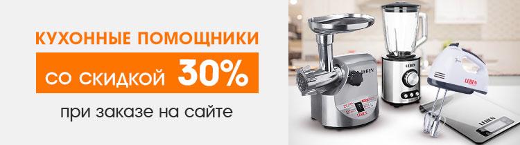Акция 30% на технику для кухни в Галамарте