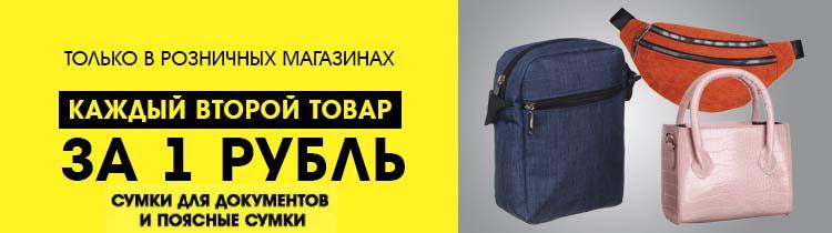 Второй за рубль на сумки для документов и поясные сумки в Галамарте