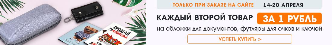 ИМ Второй товар за рубль на обложки для документов и футляры для очков и ключей