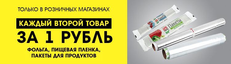 Второй товар за 1 рубль: фольга, пищевая пленка, пакеты для продуктов