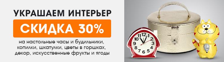 Скидка 30% на настольные часы и будильники, копилки, шкатулки, цветы в горшках, декор, искусственные фрукты и ягоды
