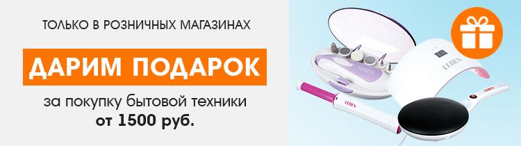 Подарок при покупке бытовой техники LEBEN от 1500 рублей