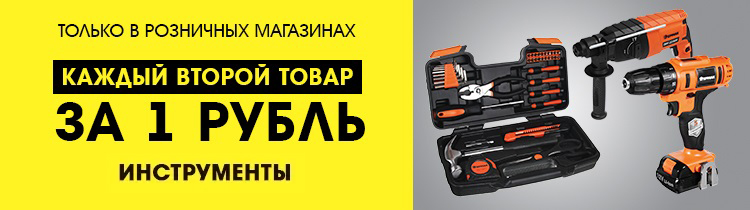 Второй товар за 1 рубль: инструменты