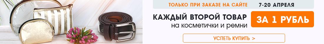 ИМ Вторая косметичка или ремень за 1 рубль
