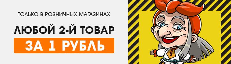 Любой второй товар за рубль